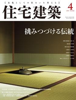 住宅建築2018年04月号(No.468)