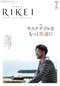 PROF・RIKEI 2018年5月号