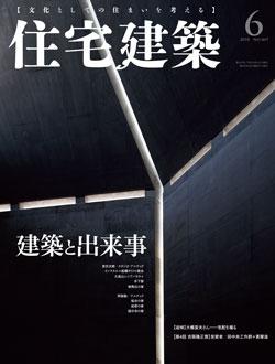 住宅建築2018年06月号(No.469)