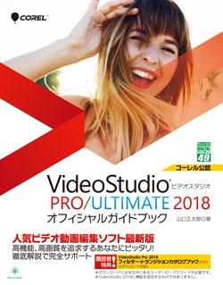 Corel VideoStudio 2018 PRO/ULTIMATE オフィシャルガイドブック