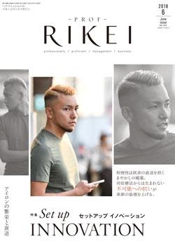PROF・RIKEI 2018年6月号