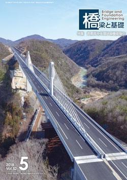 橋梁と基礎2018年5月号