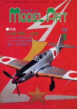 月刊モデルアート1975年1月号(第94集)