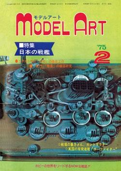 月刊モデルアート1975年2月号(第95集)