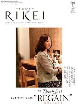PROF・RIKEI 2018年7月号