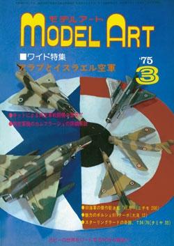 月刊モデルアート1975年3月号(第96集)