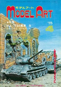 月刊モデルアート1975年4月号(第97集)