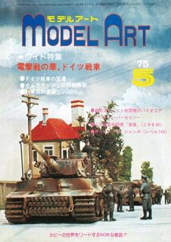 月刊モデルアート1975年5月号(第98集)