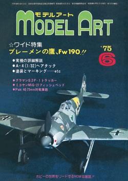 月刊モデルアート1975年6月号(第99集)