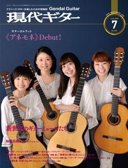 月刊現代ギター2018年7月号(No.657)