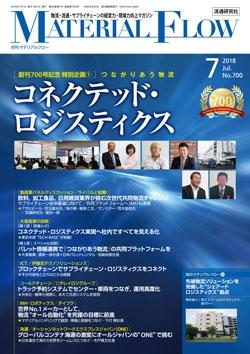 月刊「マテリアルフロー」 2018年7月号