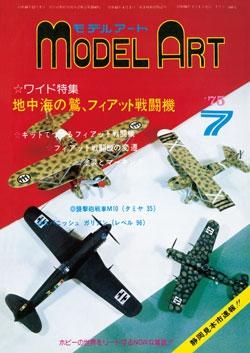 月刊モデルアート1975年7月号(第100集)
