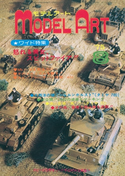 月刊モデルアート1975年8月号(第101集)
