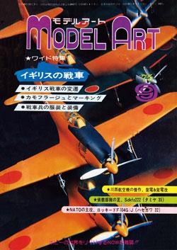 月刊モデルアート1975年9月号(第102集)