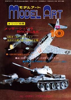 月刊モデルアート1975年10月号(第103集)