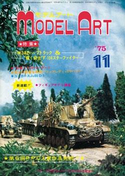 月刊モデルアート1975年11月号(第104集)