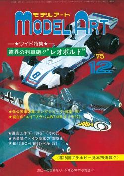 月刊モデルアート1975年12月号(第105集)
