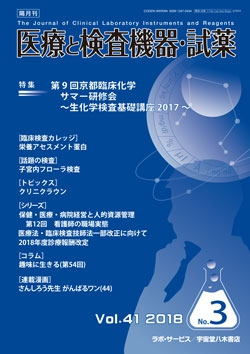 医療と検査機器・試薬 vol.41 No.3