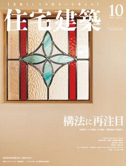 住宅建築2018年10月号(No.471)