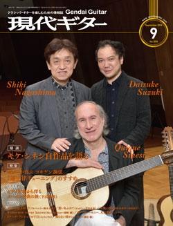 月刊現代ギター2018年9月号(No.659)