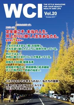 WCIマガジン Vol.20