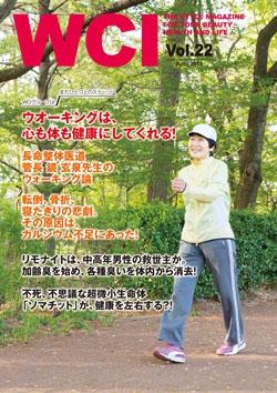 WCIマガジン Vol.22