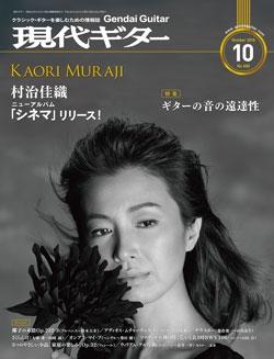 月刊現代ギター2018年10月号(No.660)