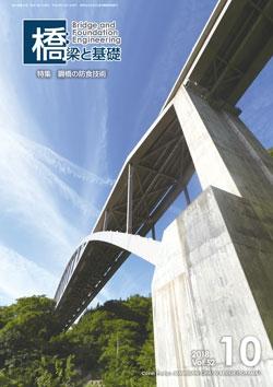 橋梁と基礎2018年10月号