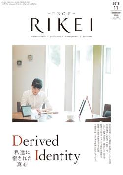 PROF・RIKEI 2018年11月号
