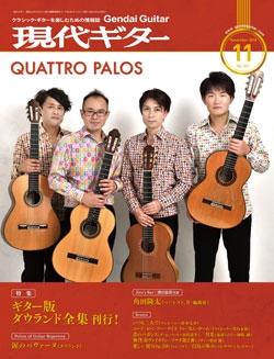 現代ギター2018年11月号(No.661)