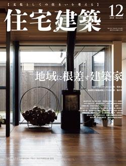 住宅建築2018年12月号(No.472)