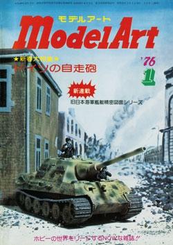 月刊モデルアート1976年1月号(第106集)
