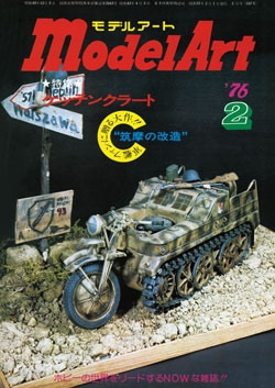 月刊モデルアート1976年2月号(第107集)