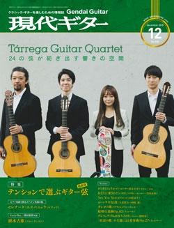 月刊現代ギター2018年12月号(No.662)