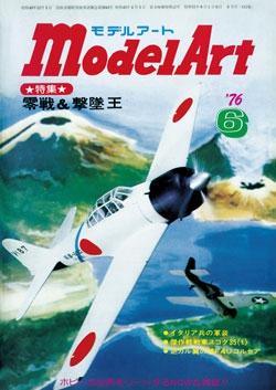 月刊モデルアート1976年6月号(第111集)