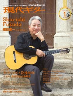 月刊現代ギター2019年1月号(No.663)