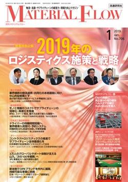 月刊「マテリアルフロー」 2019年1月号
