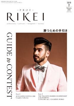 PROF・RIKEI 2019年2月号