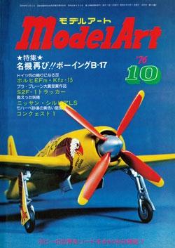 月刊モデルアート1976年10月号(第116集)
