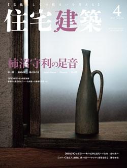 住宅建築 2019年04月号(No.474)