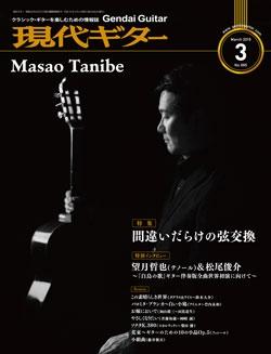 月刊現代ギター2019年3月号(No.665)