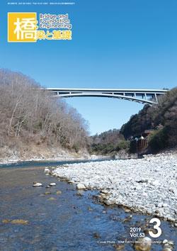 橋梁と基礎2019年3月号