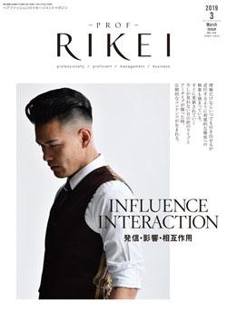 PROF・RIKEI 2019年3月号