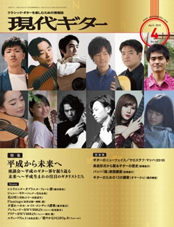 月刊現代ギター2019年4月号(No.667)
