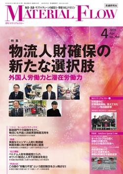 月刊「マテリアルフロー」 2019年4月号