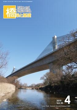 橋梁と基礎2019年4月号