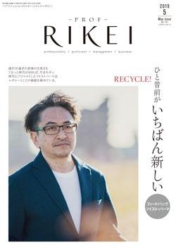 PROF・RIKEI 2019年5月号