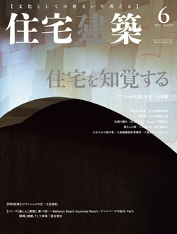 住宅建築 2019年06月号(No.475)
