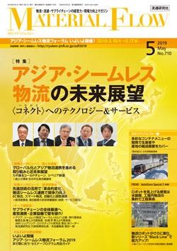 月刊「マテリアルフロー」 2019年5月号