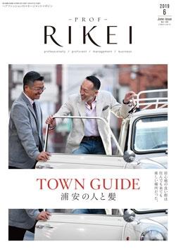 PROF・RIKEI 2019年6月号